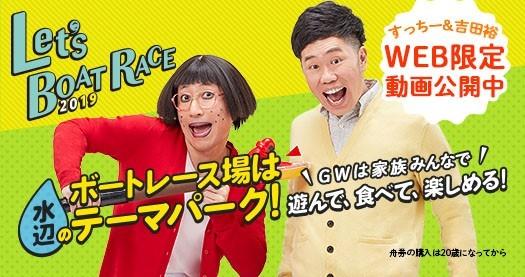 動画は、すっちー&吉田お得意のギャグで爆笑間違いなし