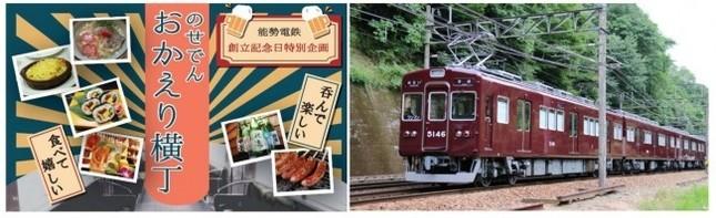 昭和レトロな空間「のせでん おかえり横丁」開催!