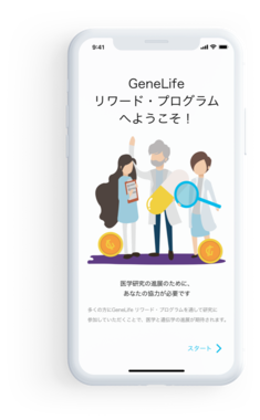 「GeneLife Reward Program(ジーンライフ リワード プログラム)」
