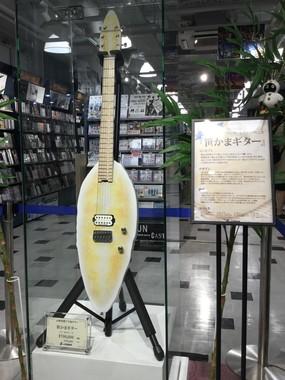 笹かまギターは1本75万6000円