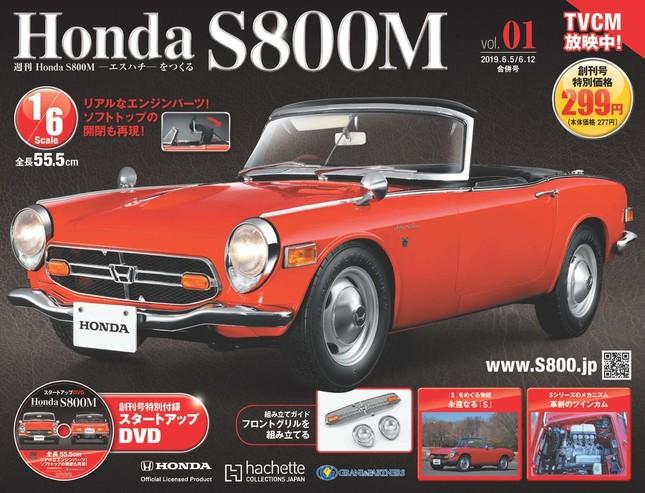 日本の自動車史を彩った「エスハチ」が自分の手で組み立てられる