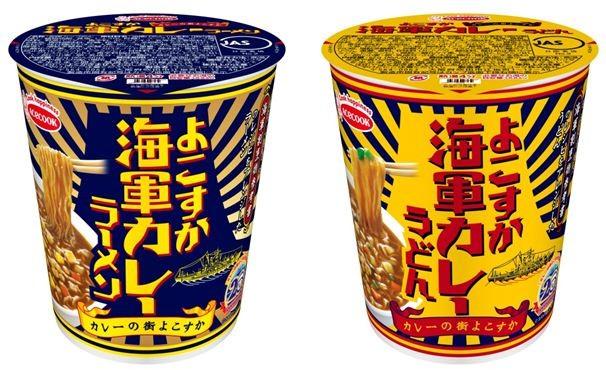横須賀市のご当地カレーがカップ麺に