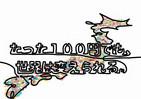 再生数70万超「スポーツくじ」ウェブ動画 一筆書きアートがつなぐ「ドキドキ」
