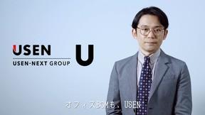 USEN「Sound Design for OFFICE」新CMに岡田義徳さんが出演
