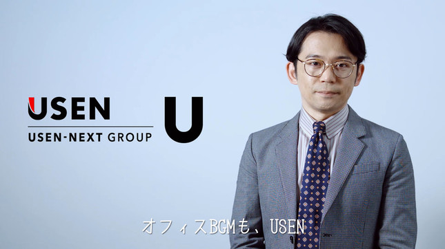 USEN「Sound Design for OFFICE」新CMに岡田義徳さんが出演