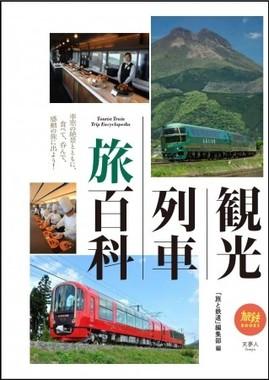 人気の観光列車を網羅した鉄道旅ビギナーに