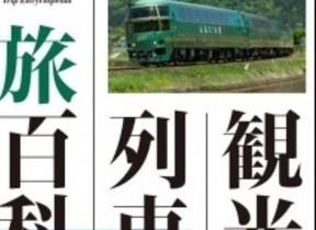 SLタイプやトロッコタイプ 人気の観光列車を全106列車網羅