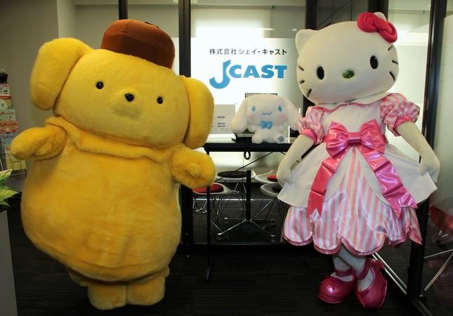 ハローキティとポムポムプリンがJ-CASTニュース編集部へ