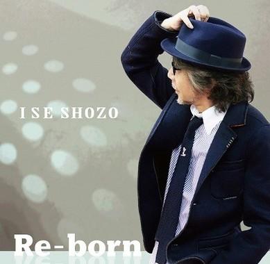 「Re-born」(フォーライフミュージックエンタテインメント、アマゾンHPより)