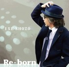 伊勢正三、「Re-born」     「魂は年を取らない」