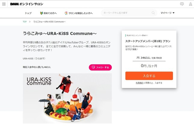 「うらこみゅ~URA-KiSS Commune~」