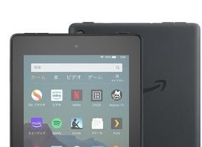 7型タブレット「Amazon Fire 7」 AIアシスタント「Alexa」にアクセス可