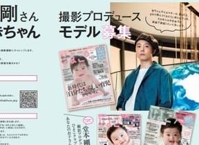 堂本剛さん「ひよこクラブ」表紙をデザイン 赤ちゃんに出会い感じた魅力表現