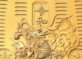 令和のお祝いに177万円の大判 純金200グラム、縁起物にいかが