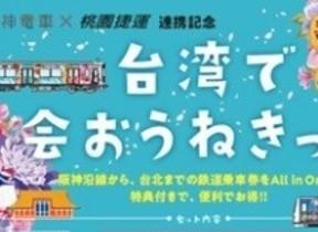 台北旅行、到着後も鉄道切符買わなくてOK 「台湾で会おうねきっぷ」