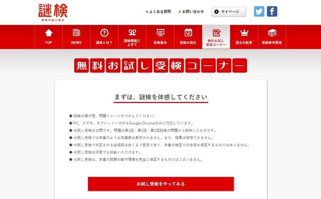 「謎解き能力検定」公式ウェブサイト「無料お試し受験コーナー」のスクリーンショット