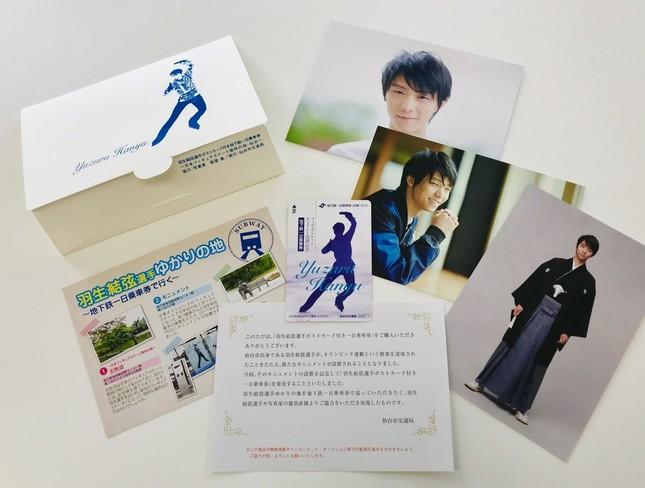 羽生選手のポストカードを追加販売