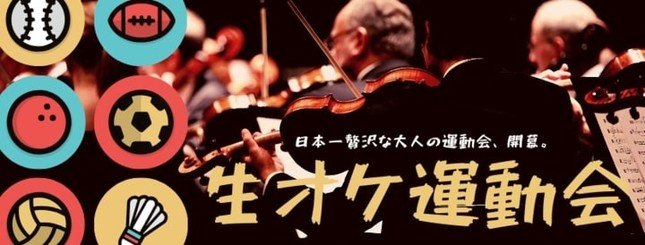 生のオーケストラがBGMを演奏する「生オケ運動会」