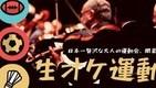 「ウィリアムテル序曲」に「剣の舞」 運動会でオーケストラが生演奏しちゃう