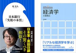 令和の初めに考える日本経済の「不都合な真実」
