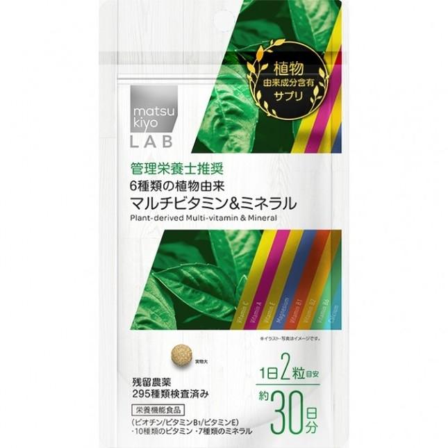 マツキヨのPB「matsukiyo LAB」のサプリメントに新シリーズ