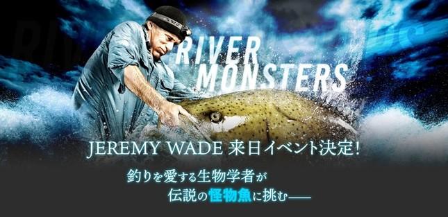 人気番組「怪物魚を追え!」ホストによるトークイベント