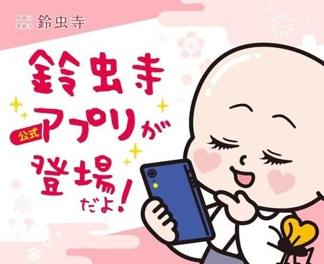 りんねんくん「鈴虫寺公式アプリが登場だよ!」
