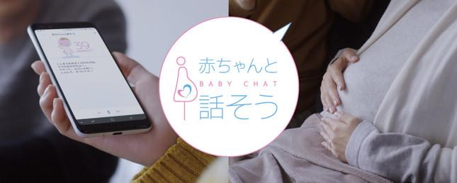 「赤ちゃんと話そう」