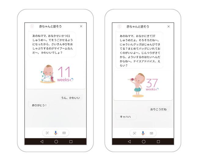 赤ちゃんとの会話の例