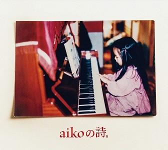 「aikoの詩。」(ポニーキャニオン、アマゾンサイトより)