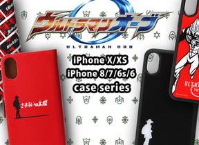 「ウルトラマンオーブ」デザイン 完全受注生産のiPhoneケース