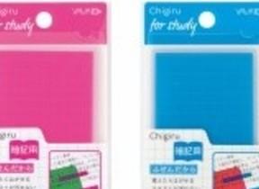 赤・緑シートで隠せるふせん「Chigiru 暗記用」