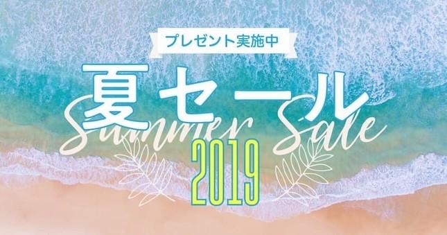 東京バーゲンマニア夏セール特集2019