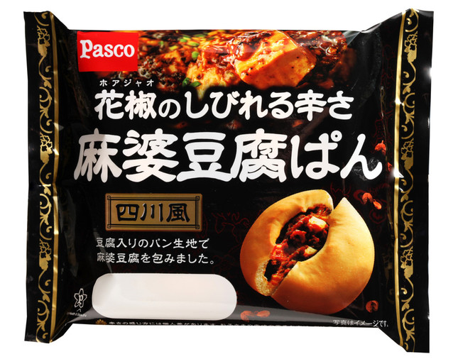 花椒が刺激的な惣菜パン