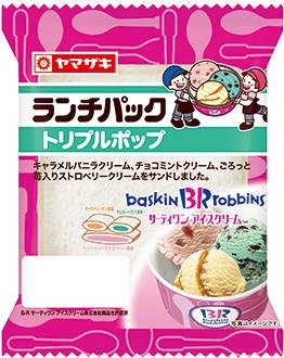 1袋で3種のクリームが楽しめる
