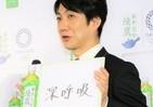 野村萬斎「五輪公式緑茶」で一息 東京五輪の演出で「選手をおもてなし」したい