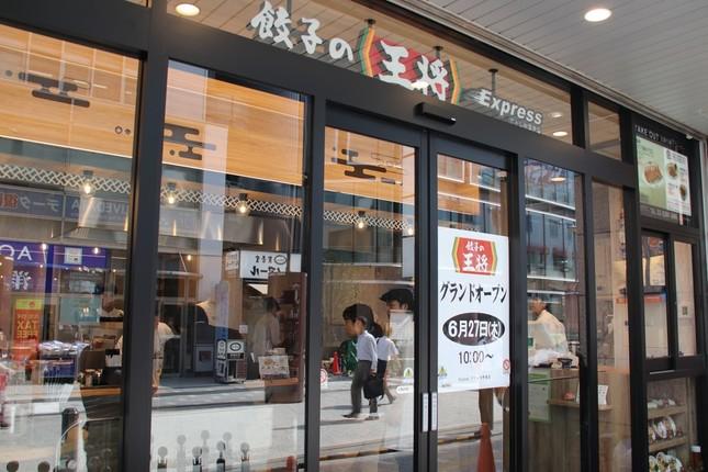 新店舗「餃子の王将 Express アトレ秋葉原」