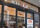 立ち席のみ「餃子の王将 Express」 素早くガッツリ食べられるメニュー発見