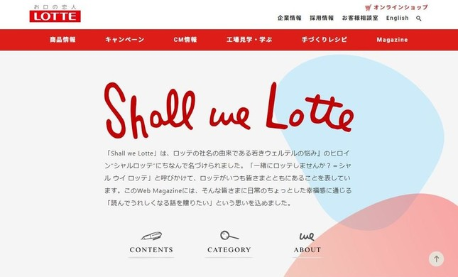 『Shall we Lotte』トップページ