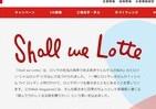ロッテのウェブマガジン「Shall we Lotte」 「読んでうれしくなる話」集めた