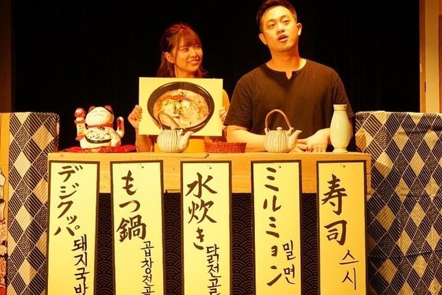 緊迫する幕間(まくあい)に福岡と釜山の食べ物を紹介するコーナーがある。似ている料理があると、観客席が和(なご)んだ(写真 HANARO project)