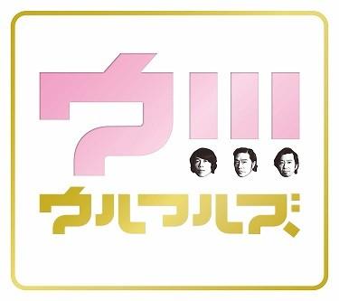 「ウ!!!」(ビクターエンタテインメント、アマゾンサイトより)