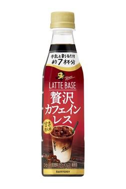 上質なカフェインレスが楽しめるラテベース