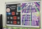 JR中央線「ガヤ」3駅巡るスタンプラリー 早速コンプリートしたら「ごほうび」が