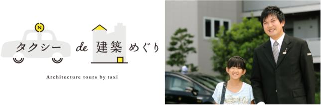 東京の名建築をタクシーで巡る