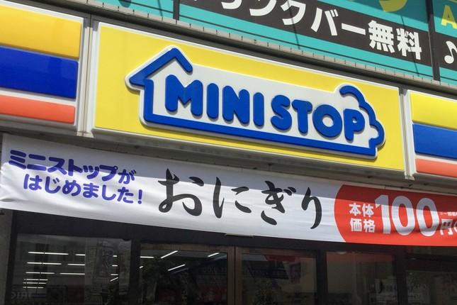 ミニストップはなぜ閉店ラッシュ?(写真は東京都の店舗)