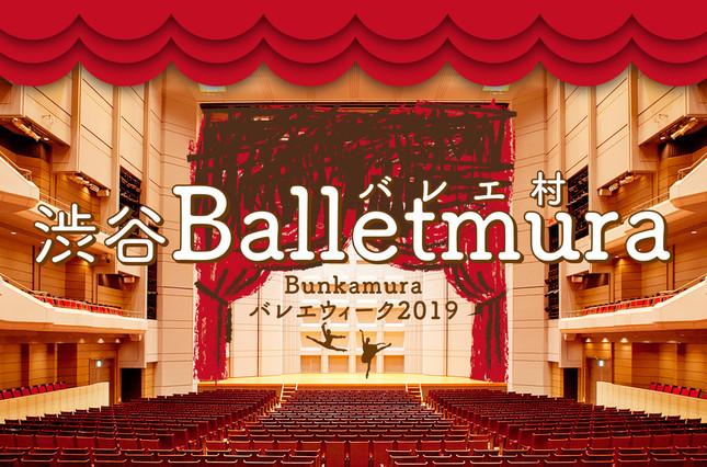 渋谷Balletmura(バレエ村)