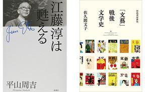 「日米関係をどうしていくか」 江藤淳が格闘した課題の軌跡を追う