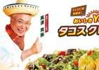 高須クリニック院長イメージキャラのピザ その名も「タコスクロニック」