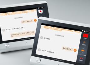 互いに向かい合って...2台1組の対話型翻訳機 72言語に対応